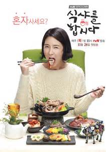 korean eat let s eat korean drama 2013 식샤를 합시다 hancinema the korean