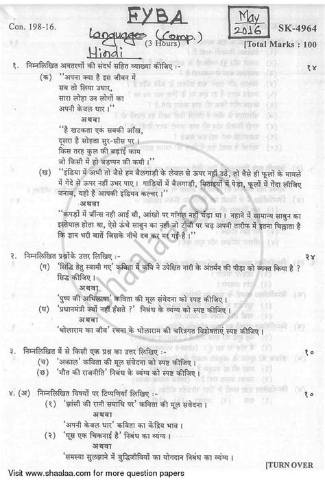 Permission Letter Of Ba 2nd Year 2016 question paper compulsory 2015 2016 ba