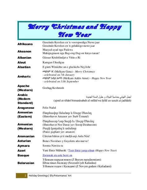 merry christmas and happy new year different languages