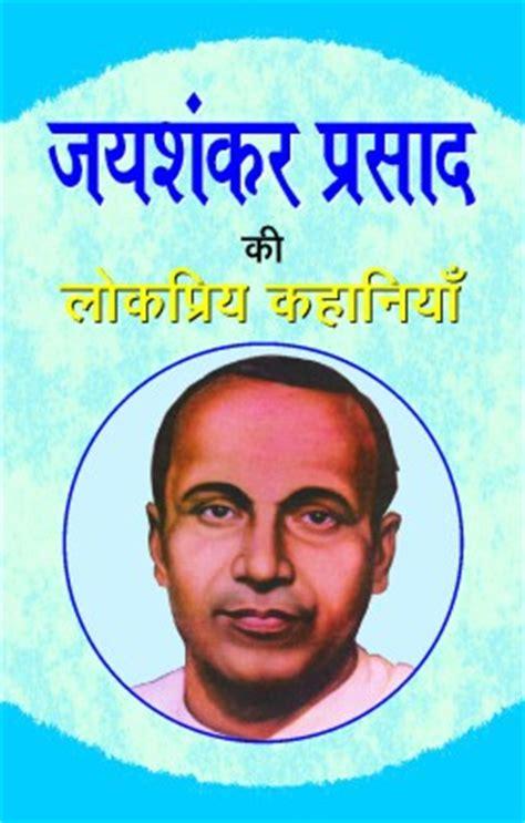 biography in hindi of jaishankar prasad buy jaishankar prasad ki lokpriya kahaniyan hindi at