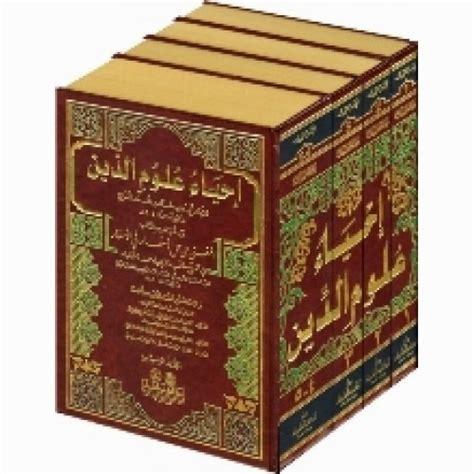 Ihya Ulumiddin 5 misteri kitab ihya ulumiddin