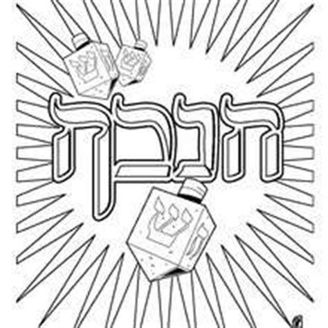 star of david coloring pages hellokids com star of david coloring pages hellokids com
