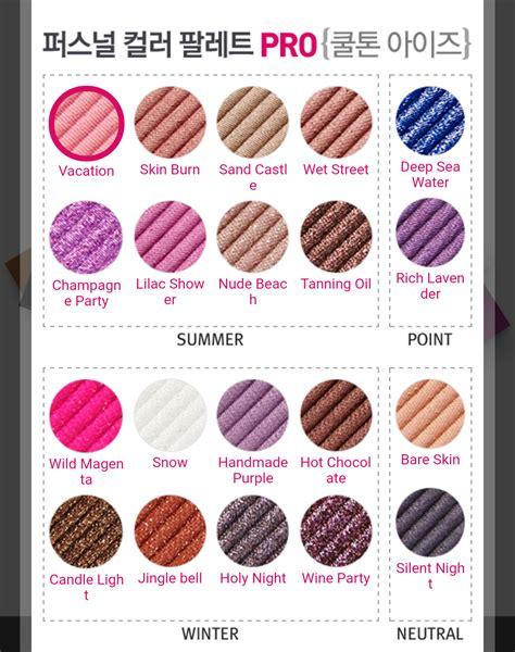 Etude House Personal Color Palette Pro Cool Tone new hit etude house personal color palette pro
