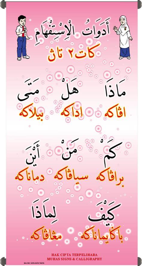 muhas signs bunting panitia bahasa arab unit j qaf