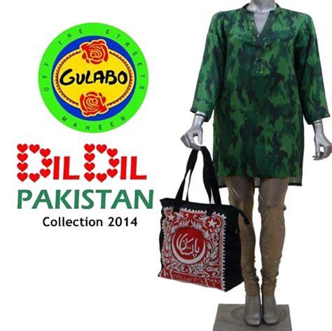 Gulabo Pasmina 1 gulabo dil dil pakistan collection 2014 gulabo aazadi