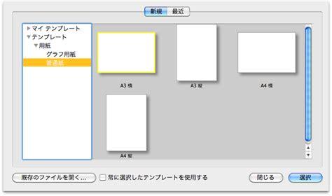 layout sketchup mac sketchup mac layout3 日本語版のテンプレートとスクラップブックの秘密