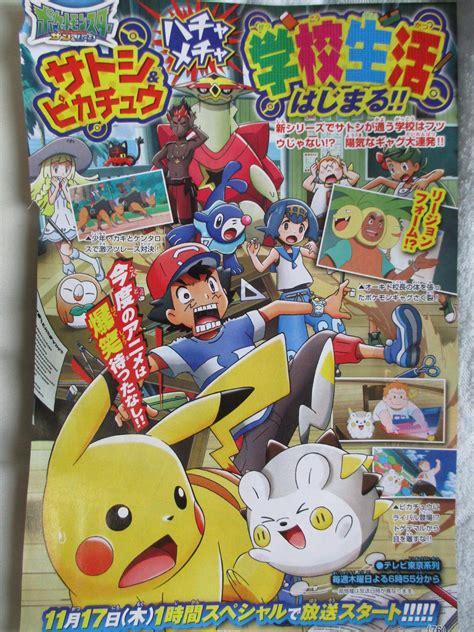 favorite friends pok mon pictureback r books pok 233 mon sun moon anime to start on november 17th