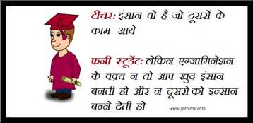 Funny hindi jokes wallpaper funny hindi jokes unseen wallpaper