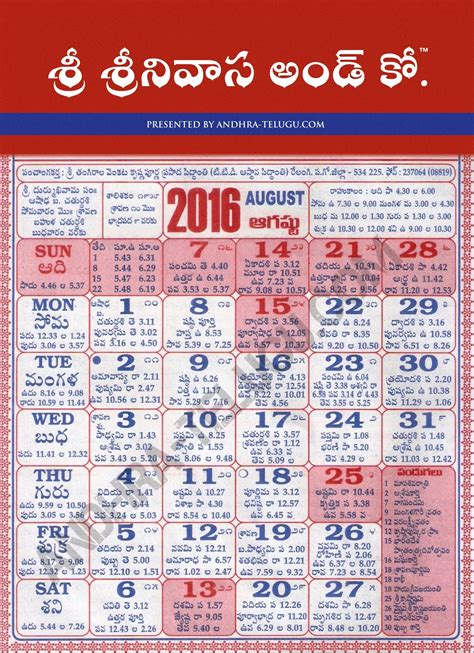 printable calendar 2016 telugu venkatrama telugu calendar 2016 calendar template 2016