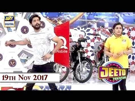 jeeto pakistan – 19th november 2017 – ary digital show