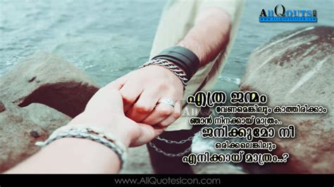 most beautiful love quotes in malayalam valentine day best broken heart love quotes in malayalam hd wallpapers