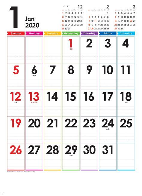 2020 年 カレンダー エクセル 六曜