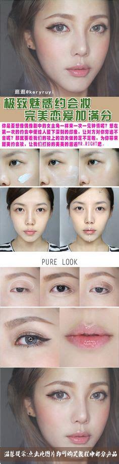 video tutorial make up ulzzang korea quot pony quot park hye min model and makeup artist from korea