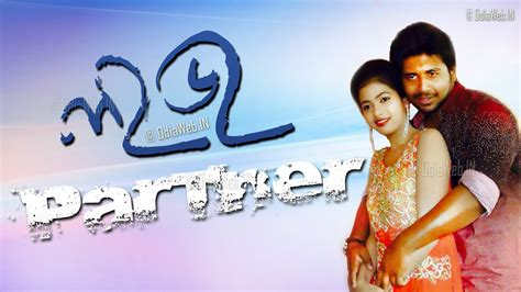 film love download odia film love partner hd wallpaper download