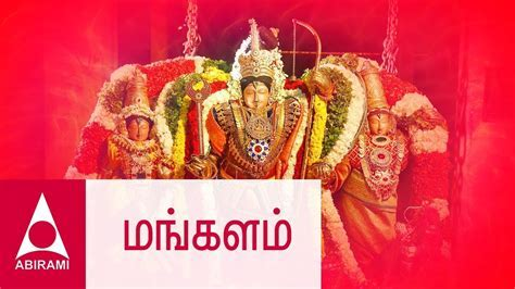 Mangalam   Thirumana Padalgal   Tamil Wedding Songs   Best