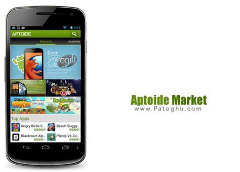 aptoide your android market دانلود مارکت رایگان aptoide آرشیوی از بهترین بازی ها و