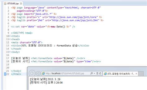 jstl pattern date db전문가를 꿈꾸며 jstl formatting 라이브러리 formatdata