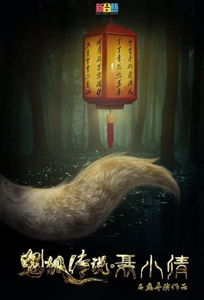 film ghost china ghost fox legend 2017 china film cast chinese movie