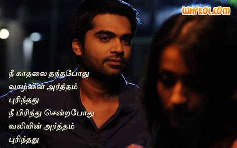 best whatsapp tamil love status popular photography best tamil whatsapp status 2017 download free printable