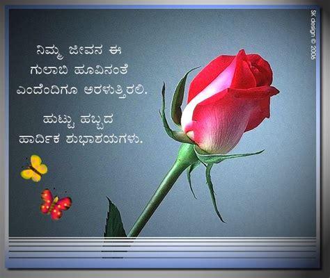 How To Wish Happy Birthday In Kannada Kannada Birthday Greeting Card By Shakri World On Deviantart