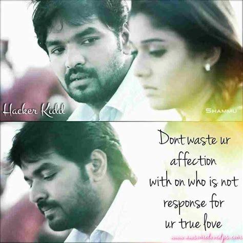 lpve dp in tamil movie tamil whatsapp dp images tamil whatsapp dp images tamil