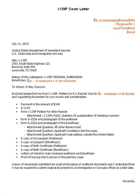 i 129f cover letter cover letter for i 129f 28 images cover letter for i