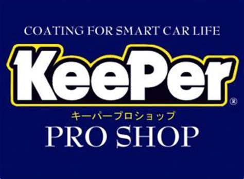 Are You A Keeper by Keeper ロゴの変更 愛知県安城市コーティング ルームクリーニング専門店 オレンジパーク
