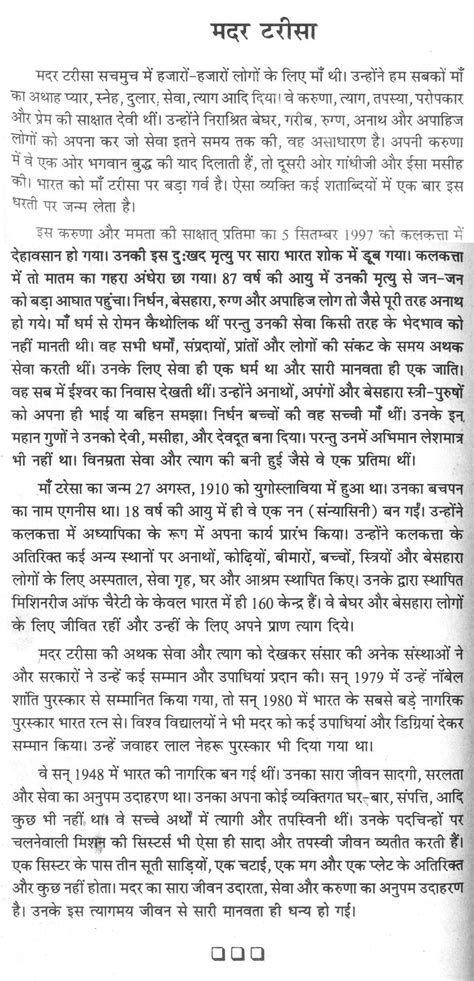 mother teresa biography in hindi font essay on my hero mother teresa docoments ojazlink