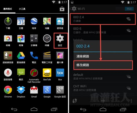 android change dns dns android 28 images 如何修改 android 手機的 dns 伺服器 重灌狂人 dns changer indir android i 231 in dns