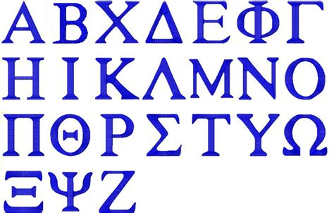 greek pattern font 15 greek letters embroidery font images free embroidery