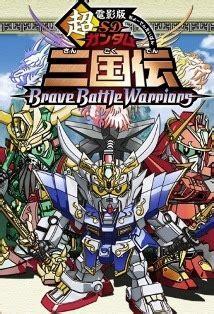 Gundam Sd Sangokuden No 33 chou deneiban sd gundam sangokuden brave battle warriors episodes animerush