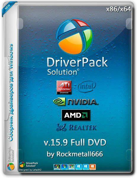 Dvd Driverpack Solution 1774 Update Terbaru 2016 driverpack solution 15 9 dvd repack by rockmetall666 2015 ru 187 windows 7 8 10