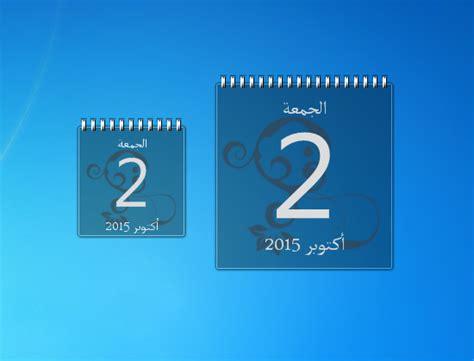 Calendar Desktop Widget Windows 8 Arabic Calendar Windows 7 Desktop Gadget