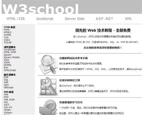 tutorial html w3school w3school在线教程 全球最大的web技术资源网站 免费吧 分享互联网 分享精品免费资源