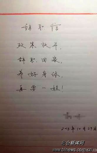 Resignation Letter Viral resignation letter goes viral quits after end of one child policy what s on weibo