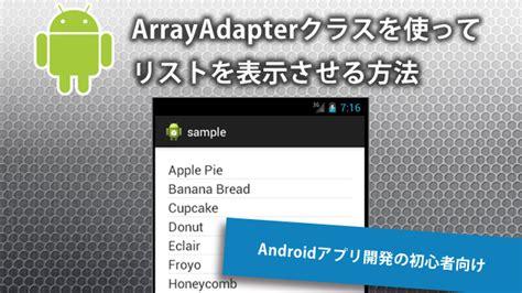 android arrayadapter androidアプリ開発でarrayadapterクラスを使ってリストを表示させる方法 初心者向け techacademyマガジン