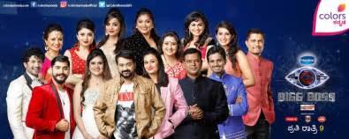 bigg colors bigg 4 kannada pratham sanjana vanisri bhuvan