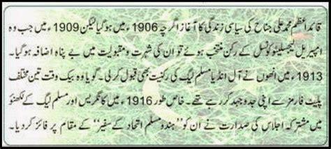 biography of muhammad ismail merthi in urdu biography of quaid e azam muhammad ali jinnah in urdu