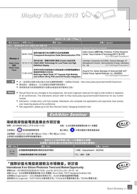 http://www.gogofinder.com.tw/books/pida/2/ 2013 Display