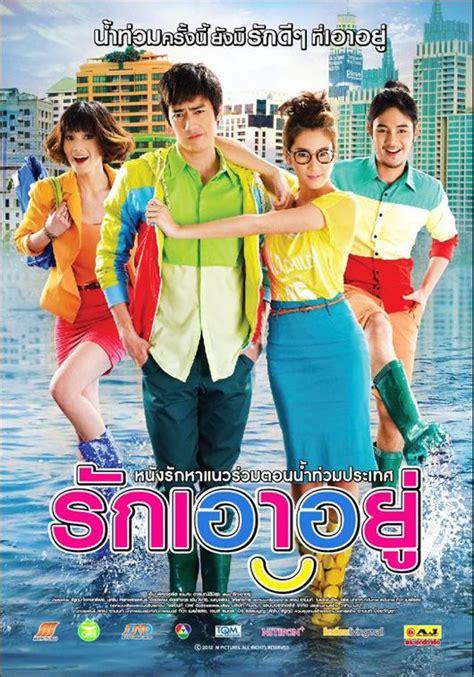 rekomendasi film vietnam ร กเอาอย thai movies pinterest