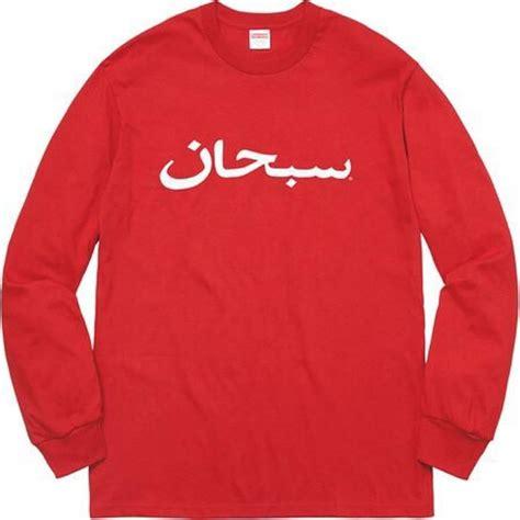 Kaos Tshirt Supreme Arabic Grey supreme arabic logo l s shirts strictlypreme