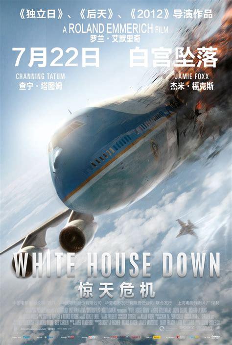 white house down trailer white house down dvd release date redbox netflix itunes amazon