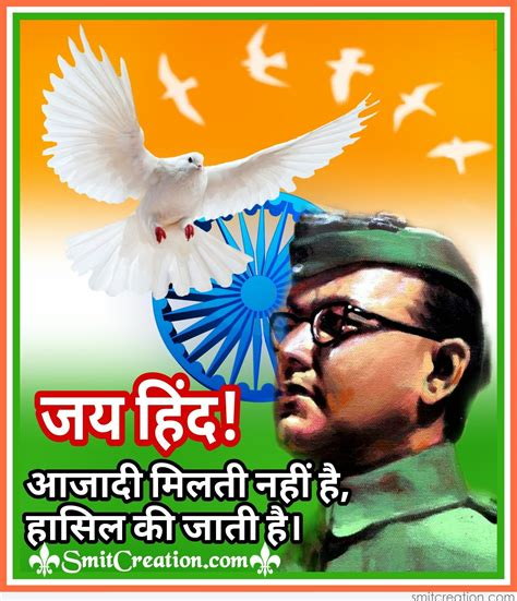 jai chandra layout khagaria video download freedom is not given it is taken jai hind