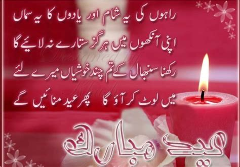 Urdu pakistan eid mubarak jzgreentown eid ul adha bakra eid urdu poetry wallpapers08 m4hsunfo