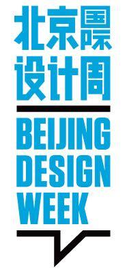 designboom editorial internship 尤伦斯当代艺术中心 北京国际设计周2013 designboom会谈 tootsy的文集 博客 聚艺厅