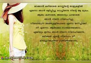 cute malayalam love quotes best quotes 2017