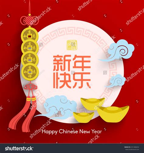 new year element new year element vector design stock vector