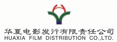 china film distribution huaxia film distribution co 华夏电影发行有限责任公司 china