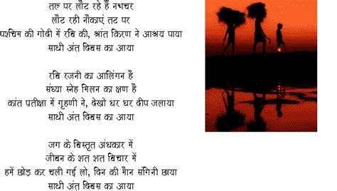 raskhan biography in hindi language saathi ant divas ka aayaa geeta kavita com poem saathi