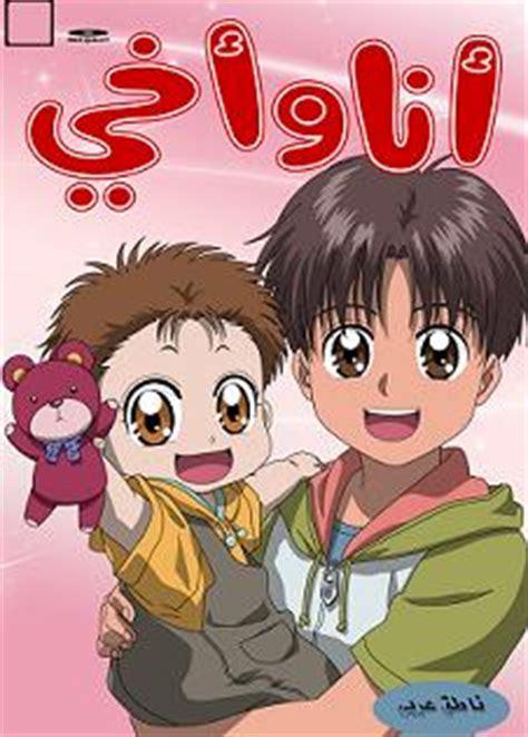 Dvd Akachan To Boku underrated mangas